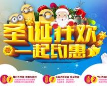 圣诞狂欢约惠促销海报设计PSD素材