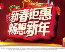 新春钜惠活动促销海报PSD素材