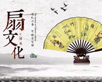 淘宝中国风扇文化全屏促销海报PSD素材
