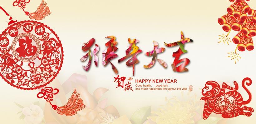新年 猴年艺术字 剪纸文化 猴年大吉 猴年吉祥 剪纸吊坠 中国结 传统