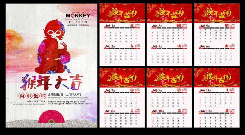 2016年猴年挂历设计模板PSD源文件