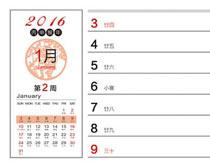 2016猴年日历和周历设计模板PSD素材