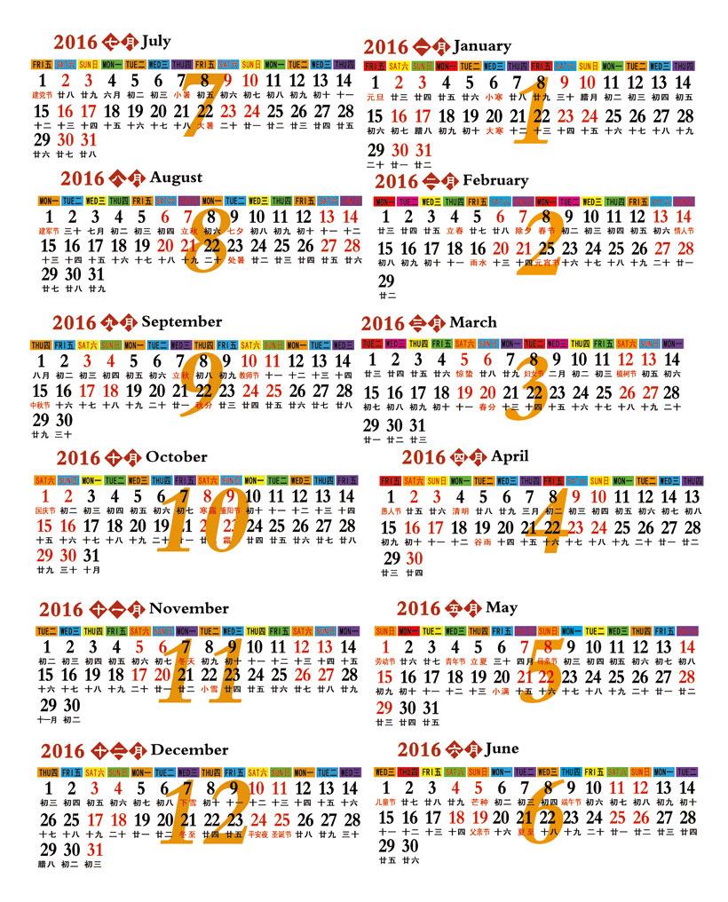 年历月历星期农历阳历时尚日历条日历设计日历模板图片