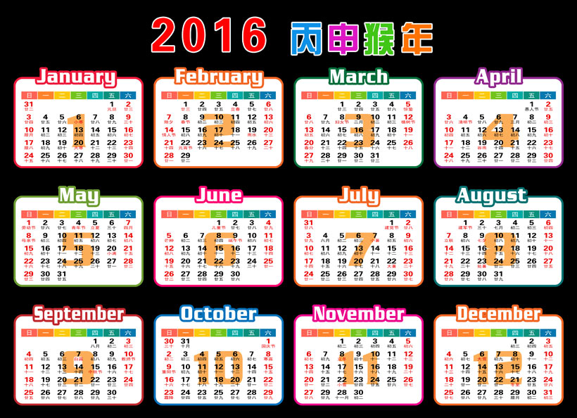 年历月历星期农历阳历猴年日历条方形日历条时尚日历图片