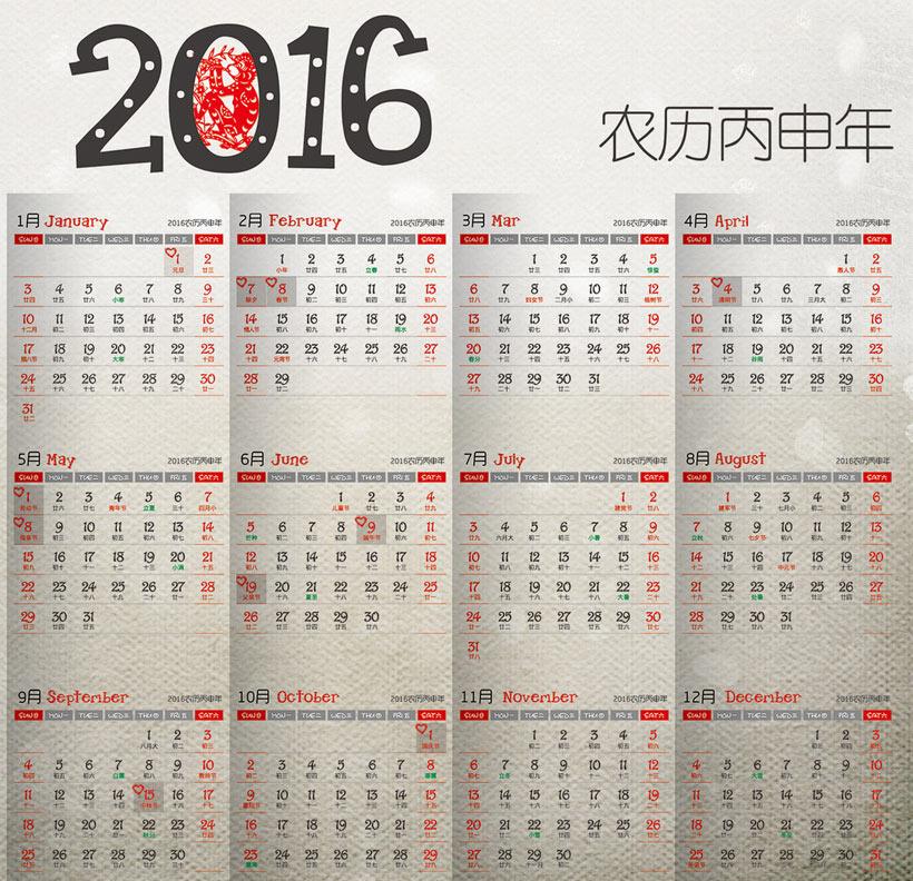 2016猴年复古日历设计模板PSD素材