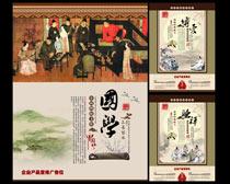 2016猴年中国风国学挂历模板PSD素材