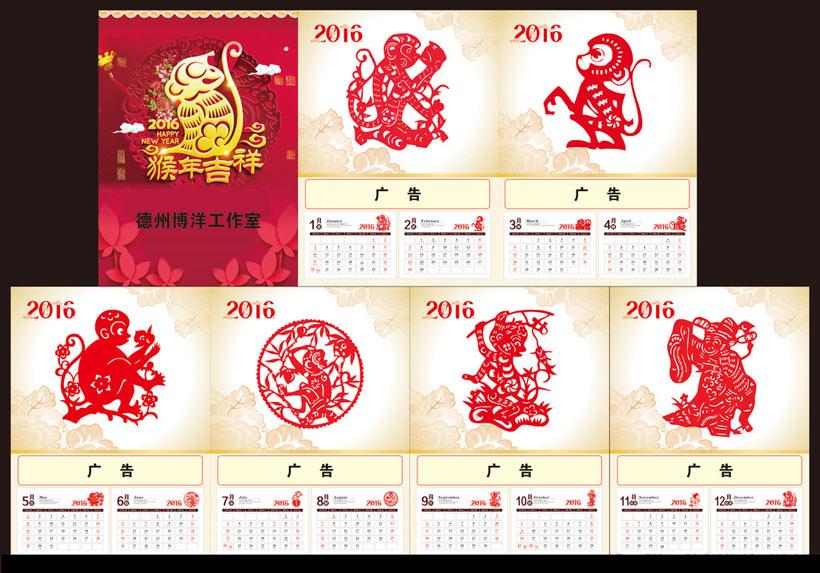 2016新年剪纸挂历设计模板PSD素材