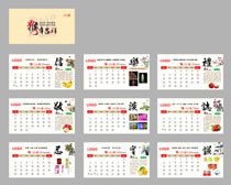 2016年企业文化台历设计模板PSD素材