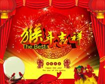 2016猴年吉祥喜庆海报模板PSD素材
