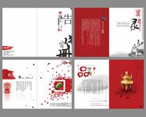 中国风画册设计模板矢量源文件