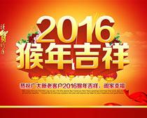 2016猴年吉祥喜庆海报模板PSD分层素材