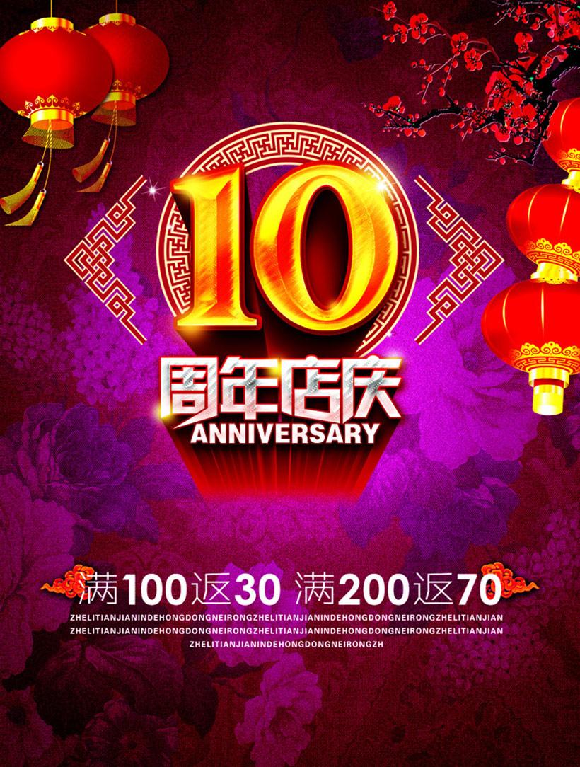 10周年庆宣传单设计psd素材