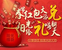 2016新年红包赠送海报设计PSD素材