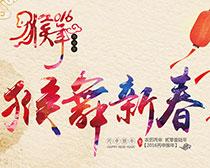猴舞新春2016年新年海报设计PSD素材