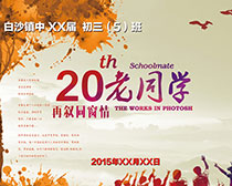 同学录同学聚会海报背景设计PSD素材