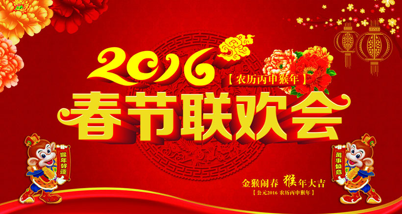 春节联欢会背景设计psd素材图片