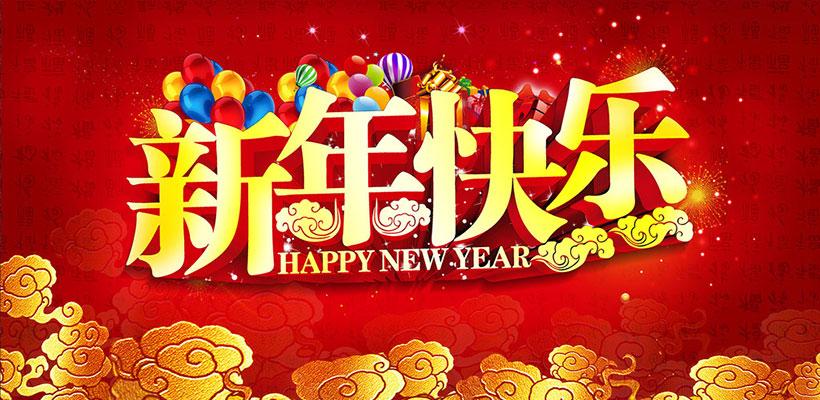 2016新年快乐海报背景设计psd素材