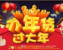 2016猴年年货促销海报设计PSD素材