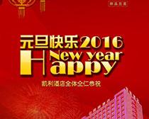 元旦快乐新年快乐海报背景PSD素材