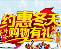 约惠冬天购物海报设计矢量素材