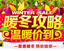暖冬购物海报设计矢量素材