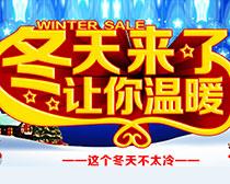 冬天来了购物海报设计矢量素材