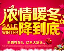 浓情暖冬购物促销海报设计矢量素材