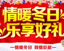 情暖冬日乐享豪礼海报设计矢量素材