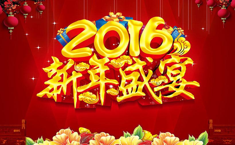 2016新年盛宴海报背景设计psd素材