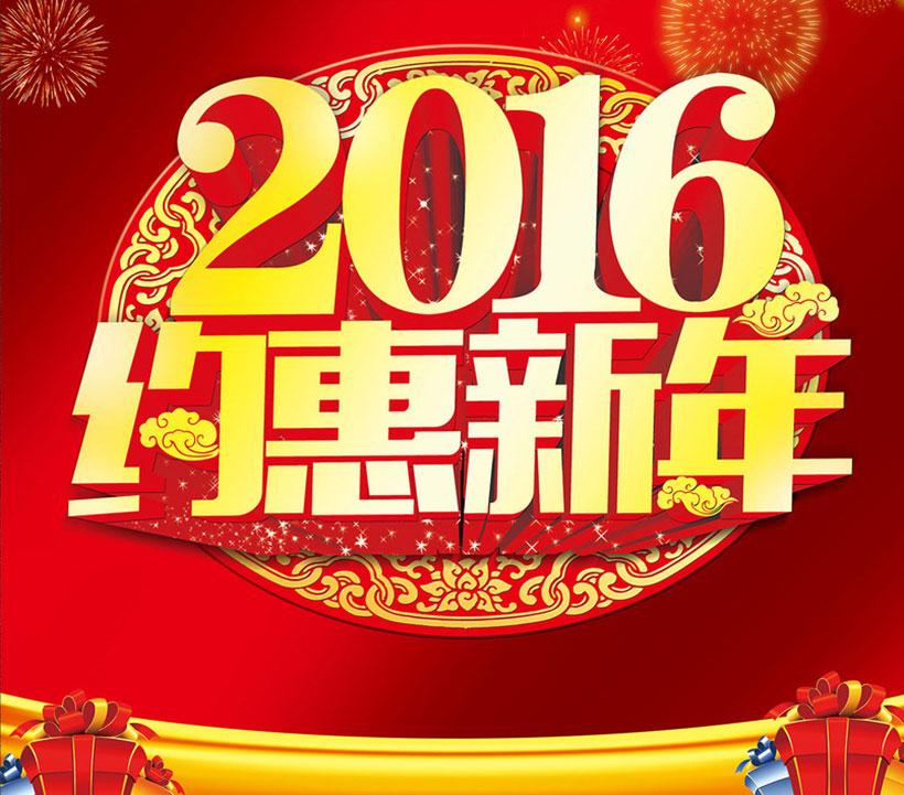 2016约惠新年海报设计psd素材