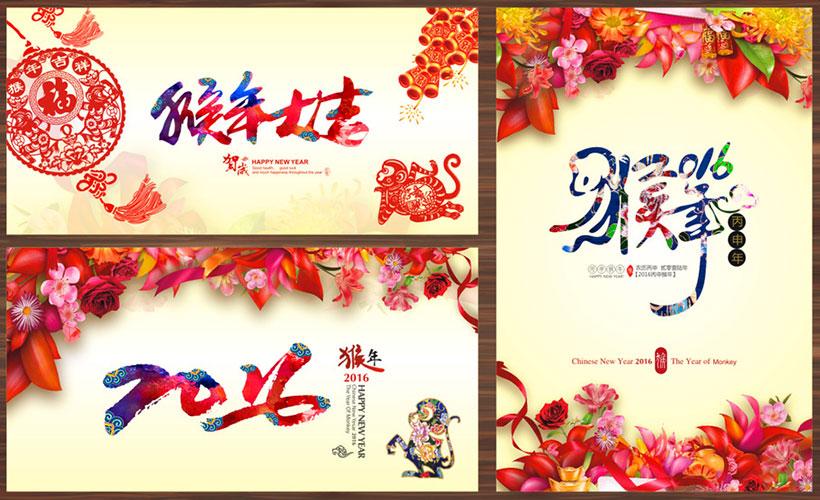 中国风猴年海报设计矢量素材