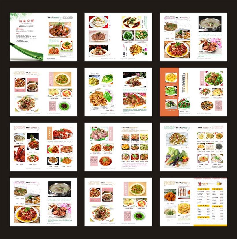 时尚中餐菜谱画册矢量素材
