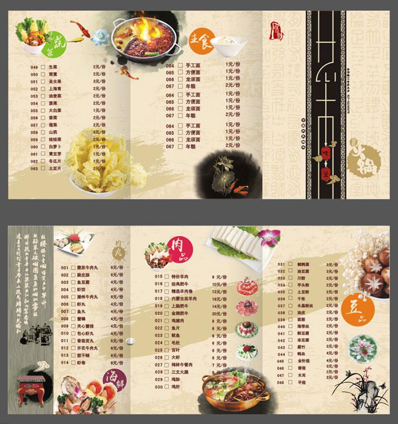 火锅店宣传折页三折页设计宣传单设计火锅海报宣传