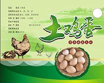 土鸡蛋标签宣传展板设计矢量素材