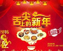 新年美食宣传海报设计矢量素材