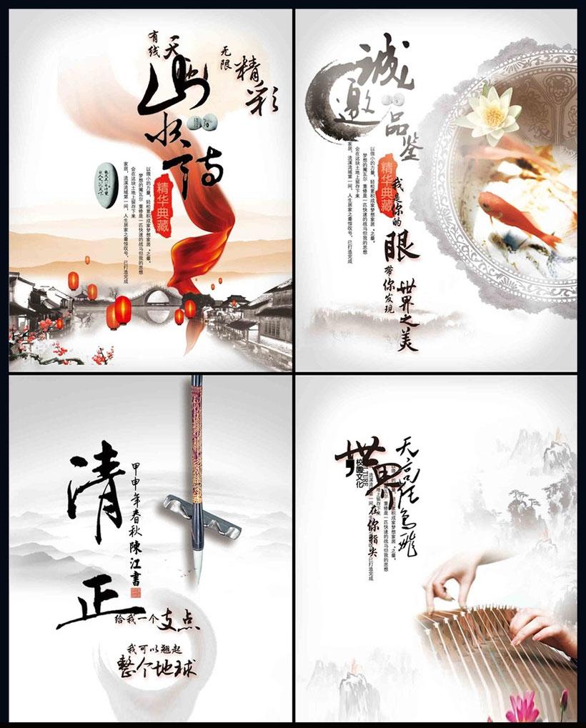 中国风文化365Bet过关投注怎么弄_365bet官网+365._365bet日博备用网址设计psd素材