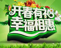 开春促销海报设计PSD素材