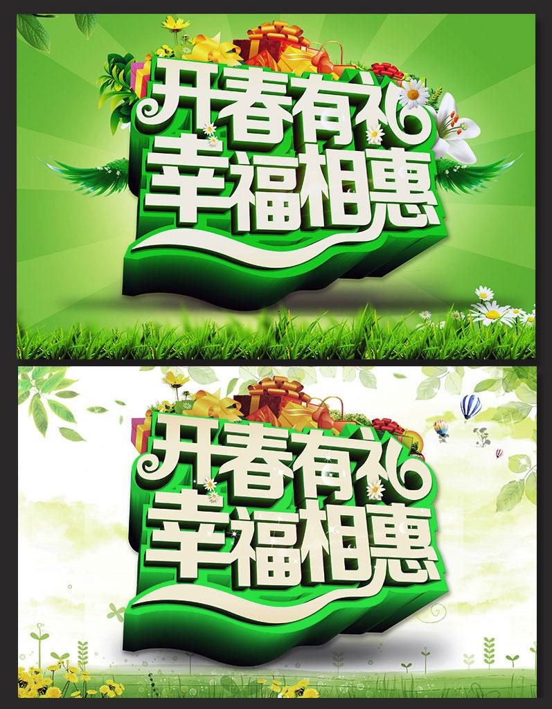 海报春天促销春季出校春天来了绿色清爽草地花卉宣传海报海报设计广告