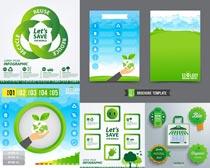 环保树节能元素矢量素材