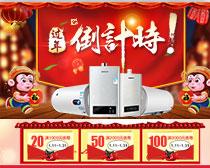 淘宝热水器新年促销页面设计时时彩投注平台