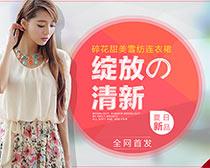淘宝清新女装促销海报PSD素材