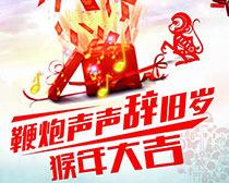 猴年大吉宣传展板设计PSD素材