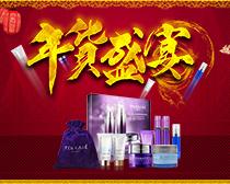 淘宝化妆品年货促销海报PSD素材