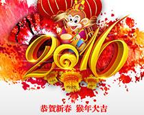 2016恭贺新春海报设计PSD素材