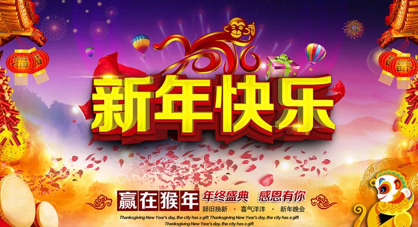 2016新年快乐猴年海报psd素材