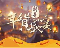 年货盛宴淘宝促销海报设计PSD素材