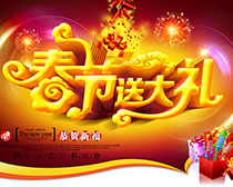 猴年春节送礼年货促销PSD素材