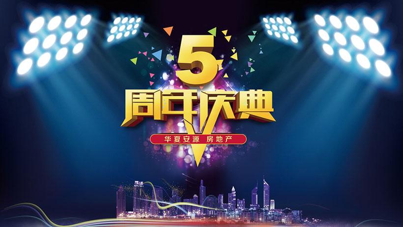 周年庆典5周年庆典企业周年庆周年庆海报海报背景灯光海报设计广告