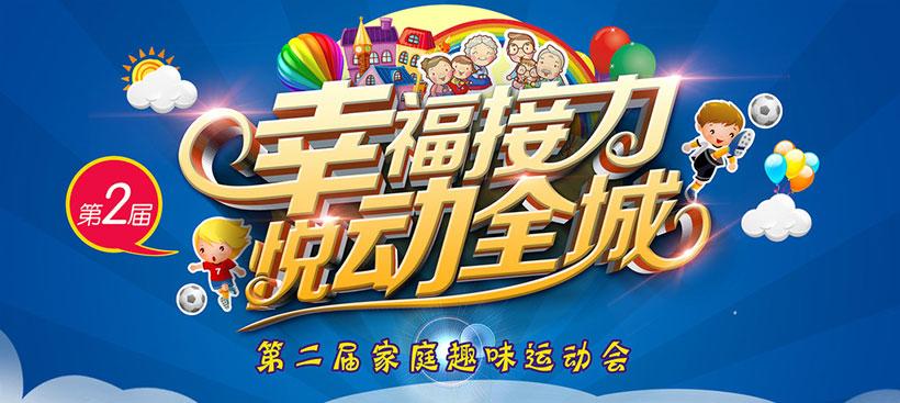 广告海报 > 素材信息   关键字: 亲子活动幸福接力悦动全城幼儿园活动