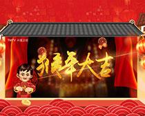 猴年大吉淘宝新年海报设计PSD素材